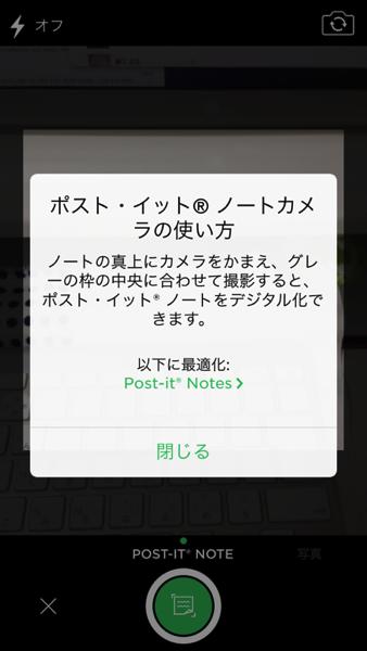 Evernote postit 3470