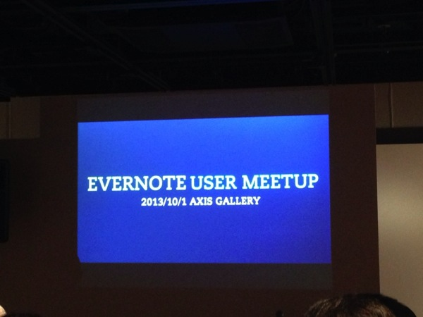 「Evernote User Meetup」に参加してきました!日本発の