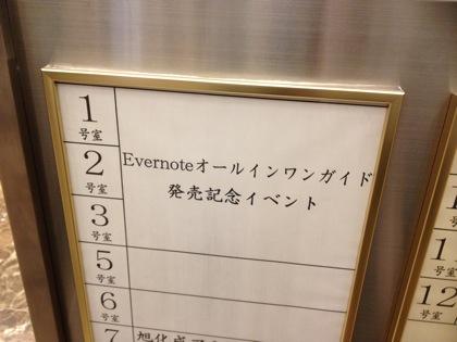 大阪で開催した「Evernoteオールインワンガイド」発売記念イベント、無事終了!