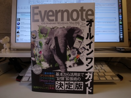 Evernote all in one 13712
