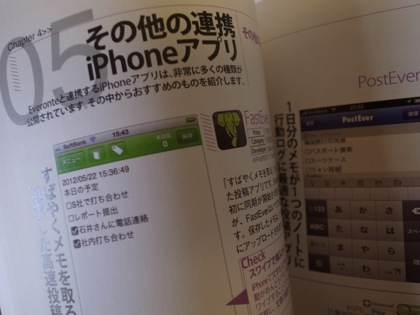 Evernote all in one 13717