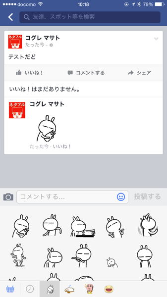 【Facebook】スタンプをプレビューするには長押し!