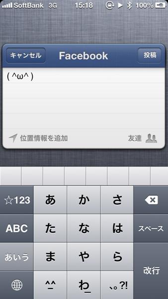 【iOS 6】Facebookとの連携機能でアドレス帳が同期 → LINEの友だちが増える