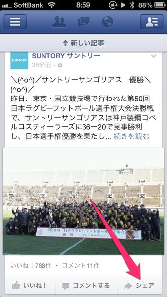 FacebookのiPhoneアプリで「シェア」が可能に!