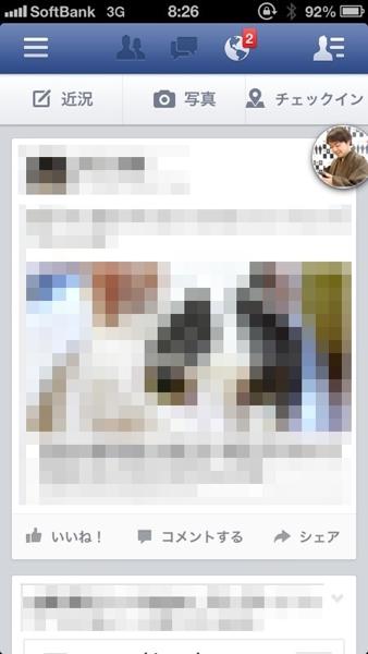 iOS版Facebookアプリ「チャットヘッド(Chat Heads)」機能が利用可能に