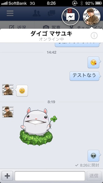 Facebook chathead 9601