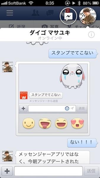 Facebook chathead 9603