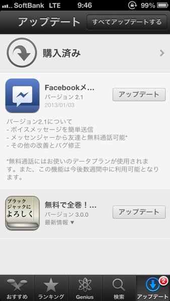 iPhoneアプリ「Facebookメッセンジャー」無料通話対応へ