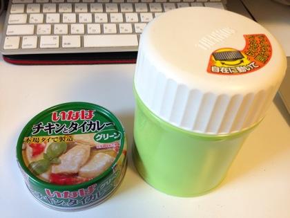 保温できるサーモスの弁当箱で温かいご飯!仕事場で「いなばのタイカレー」を美味しく食べるよ!