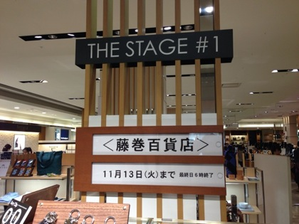 伊勢丹浦和店にセレクトショップのリアル「藤巻百貨店」が期間限定でオープン → 見てきた!