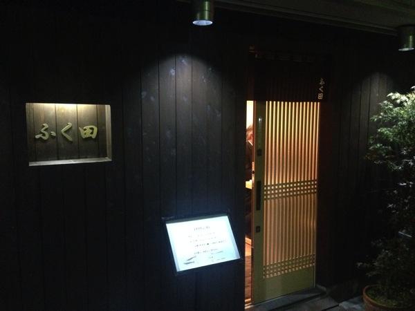 「ふく田(門前仲町)」雲丹の烏賊巻&ダッチオーブン料理に‥‥ニンニク食べるべし!
