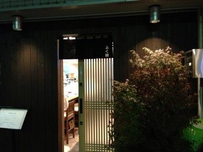 「ふく田(門前仲町)」駅から離れたところにある大人のための下町の小料理屋