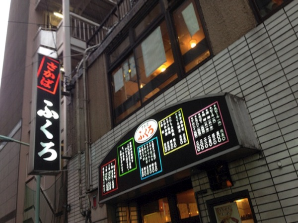 「酒場 ふくろ(池袋)」朝から呑める!昭和を思い出す大衆酒場でレモンサワーを呑み刺し盛(7点で850円)を喰らう