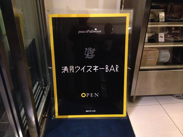 Fullmoon bar 5334