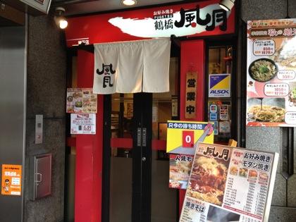 「鶴橋風月(大阪)」安定のお好み焼きチェーン店