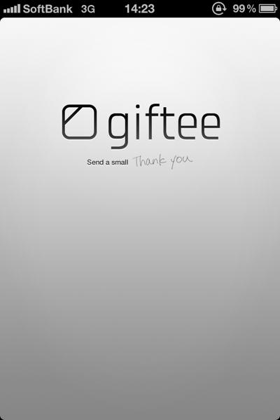 メールやツイッターで感謝の気持ちを贈れる「giftee」iPhoneアプリをリリース&ファミリーマートに対応