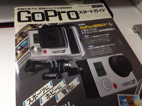 「GoPro スタートガイド」GoProとはなんぞや!?これからGoProしたい人にオススメ