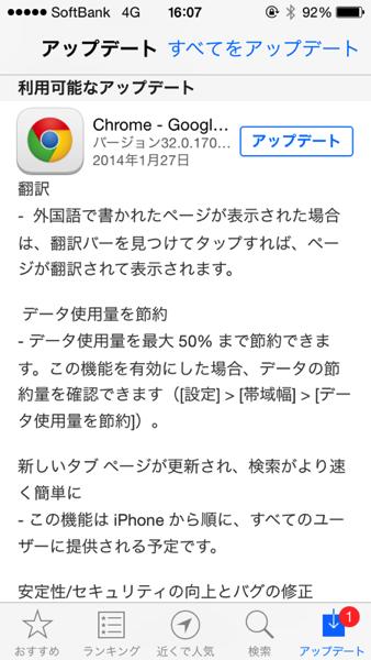 iPhoneアプリ「Google Chrome」データ転送量(使用量)を節約する設定