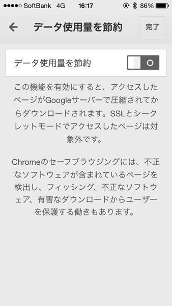 Google chrome 7331