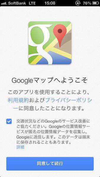 Google maps 5093