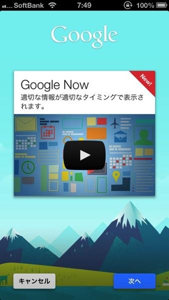 「Google Now」iOS版Google検索アプリに機能追加
