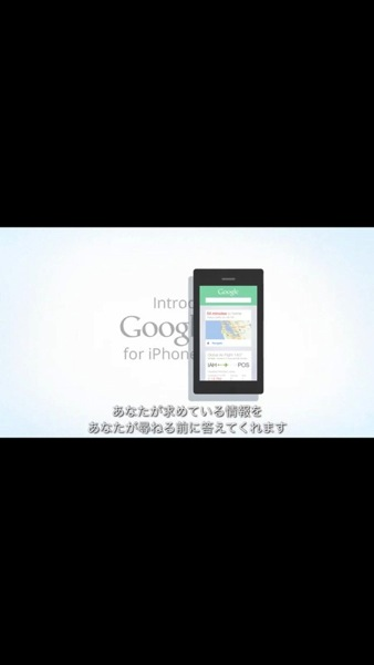 Google now 0212