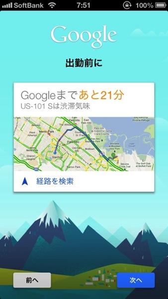 Google now 0215