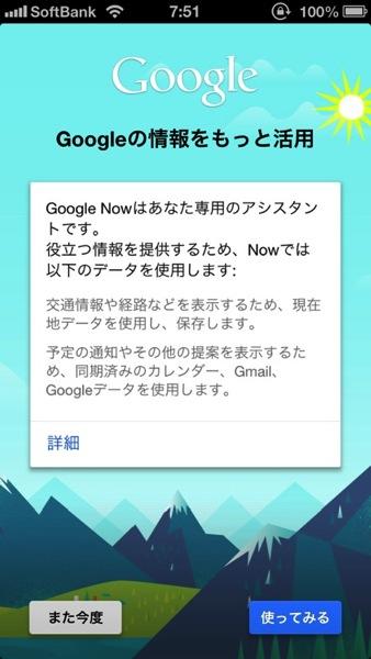 Google now 0217