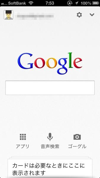 Google now 0218