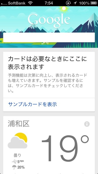Google now 0220