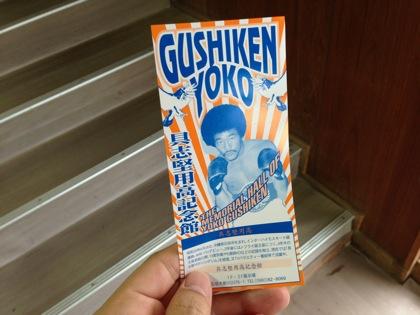 Gushiken 5892