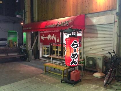 Gyukotsu 4179