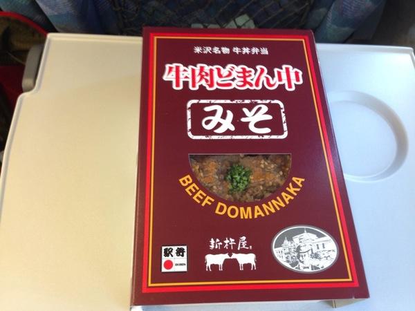 「牛肉どまん中 みそ」東京駅ナンバー1駅弁に味噌味が登場!食す!