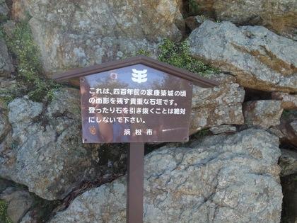 徳川家康築城の面影を残す貴重な石垣のある「浜松城」(浜松)