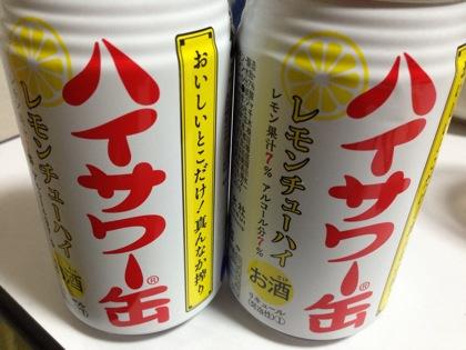 「ハイサワー缶」アルコール入りのザ・レモンチューハイ
