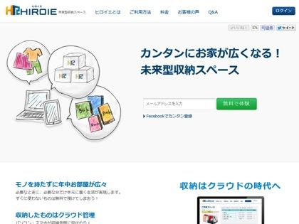 「HIROIE(ヒロイエ)」無料プラン登場!ネットで予約 → 宅配便で荷物を送る!日本全国から利用できるトランクルーム【PR】