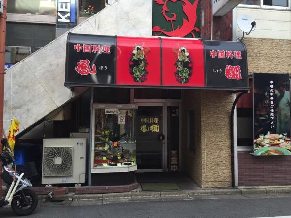Houshou 5872