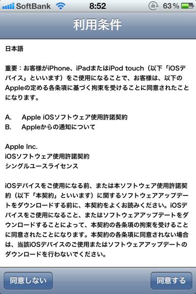 IOS6 2470