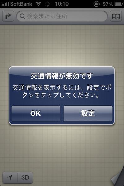 IOS6 2480