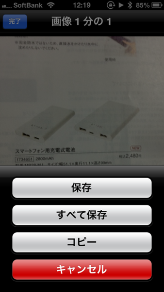 【iOS 6】カメラアプリなどで画像を保存できない場合の対処方法