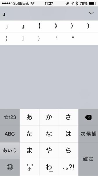 IOS8 flick kakko 4467