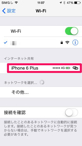 IOS8 instant hotspot 2432
