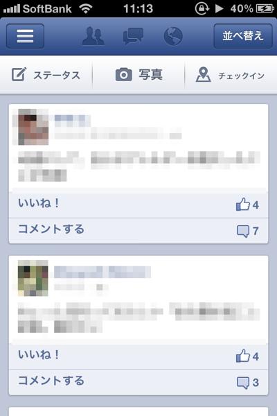 iPhone向け「Facebook」アプリがアップデート → ようやくサクサク使えるように!