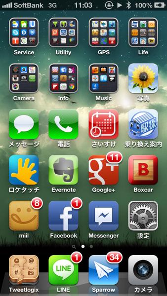 【iPhone 5】【iOS 6】バッテリ駆動時間を長くするための設定10+1