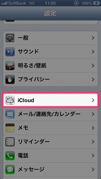 IPhone iOS 2712