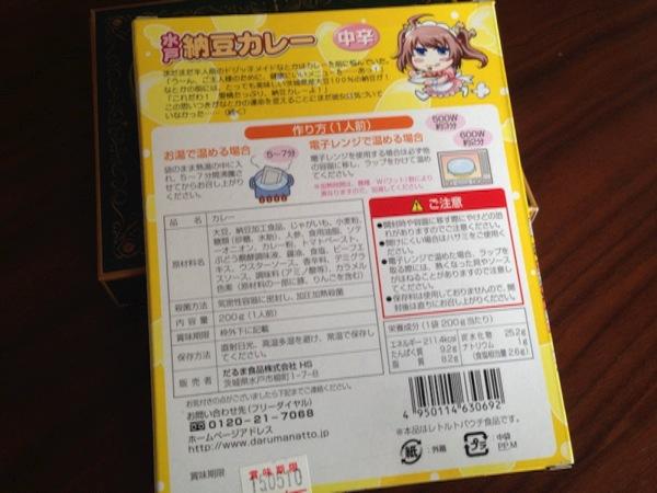 Ibaraki curry 9642
