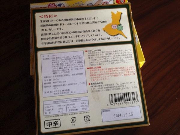 Ibaraki curry 9645