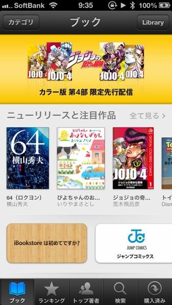 Apple「iBookstore」を日本で提供開始