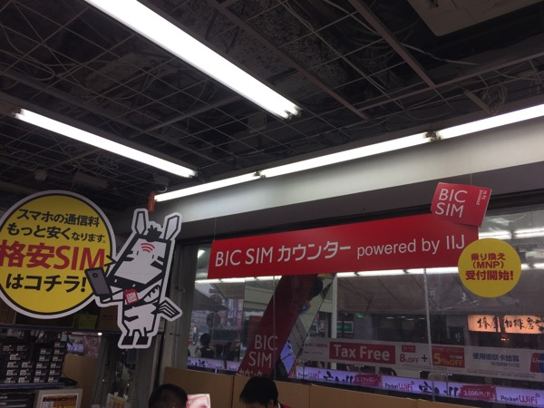 【格安SIM】SIMフリーiPhoneをソフトバンクから「IIJmio(BIC SIM)」にMNPしたレポート