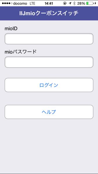 「IIJmioクーポンスイッチ」通信速度の切り替えやバンドルクーポン残量が分かるiPhoneアプリ